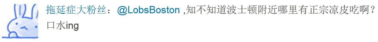 @拖延症大粉丝 提问: 知不知道波士顿附近哪里有正宗凉皮吃啊? 口水ing