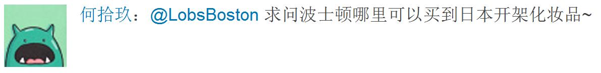 @何拾玖 提问: 求问波士顿哪里可以买到日本开架化妆品~