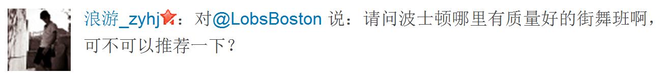 @浪游_zyhj 提问: 请问波士顿哪里有质量好的街舞班啊,可不可以推荐一下?