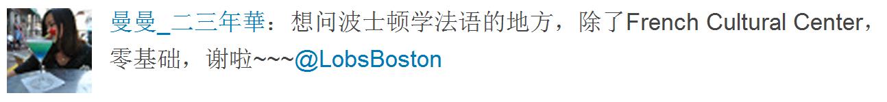 @曼曼_二三年華 提问: 想问波士顿学法语的地方,除了French Cultural Center,零基础,谢啦~~~