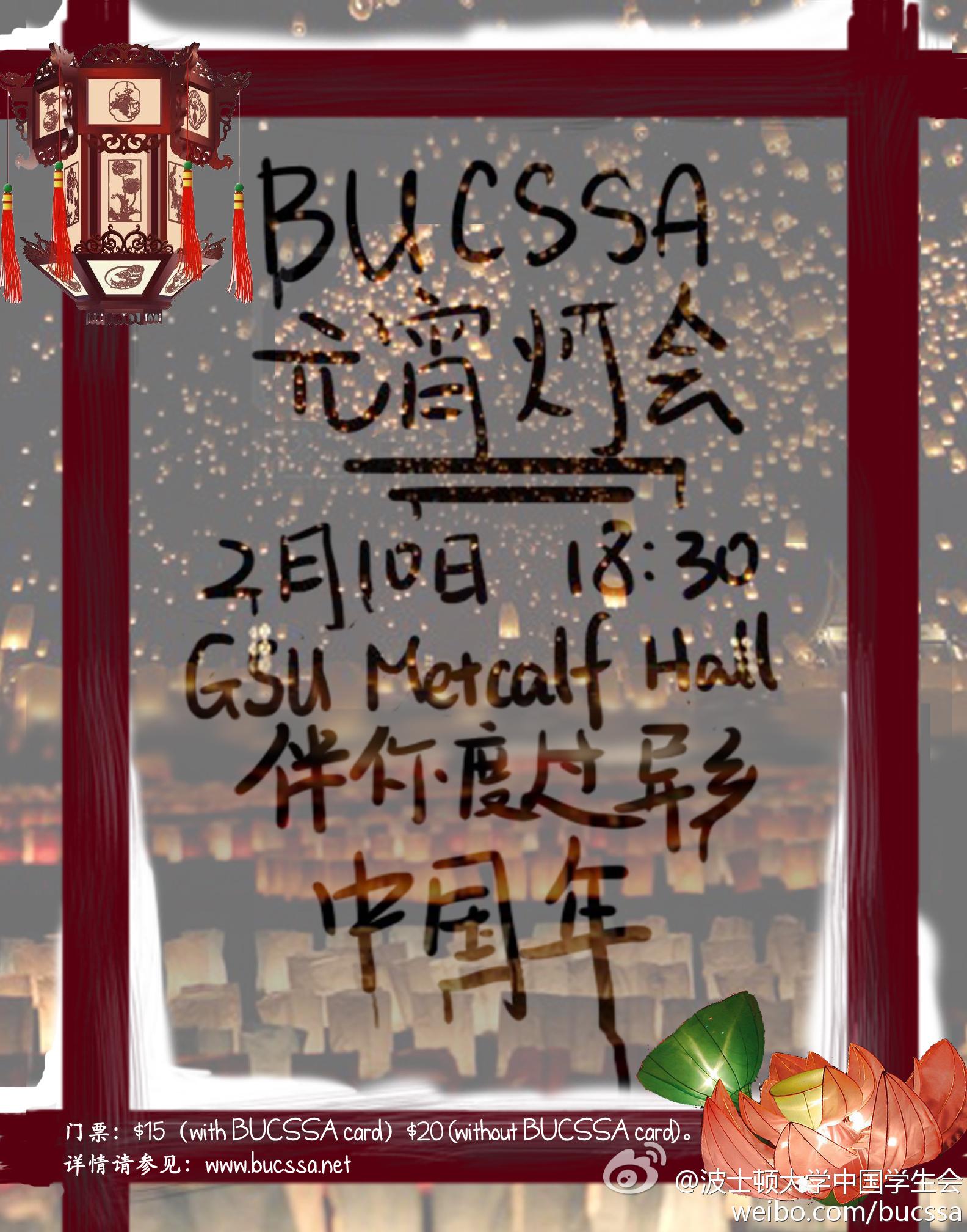 春节气息持续发热: BUCSSA 2012元宵灯会