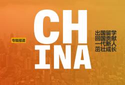 BU校刊中国专题:出国留学,回国贡献,一代新人茁壮成长