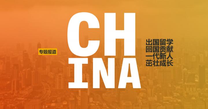 BU_China