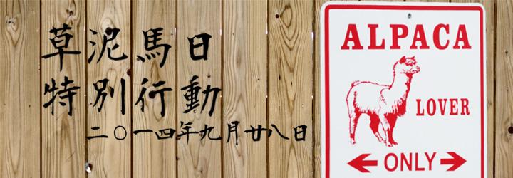 龙虾君秋游团:草泥马日特别行动