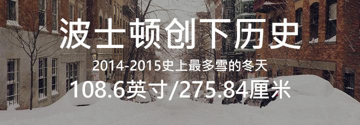 波士顿降雪量破纪录!