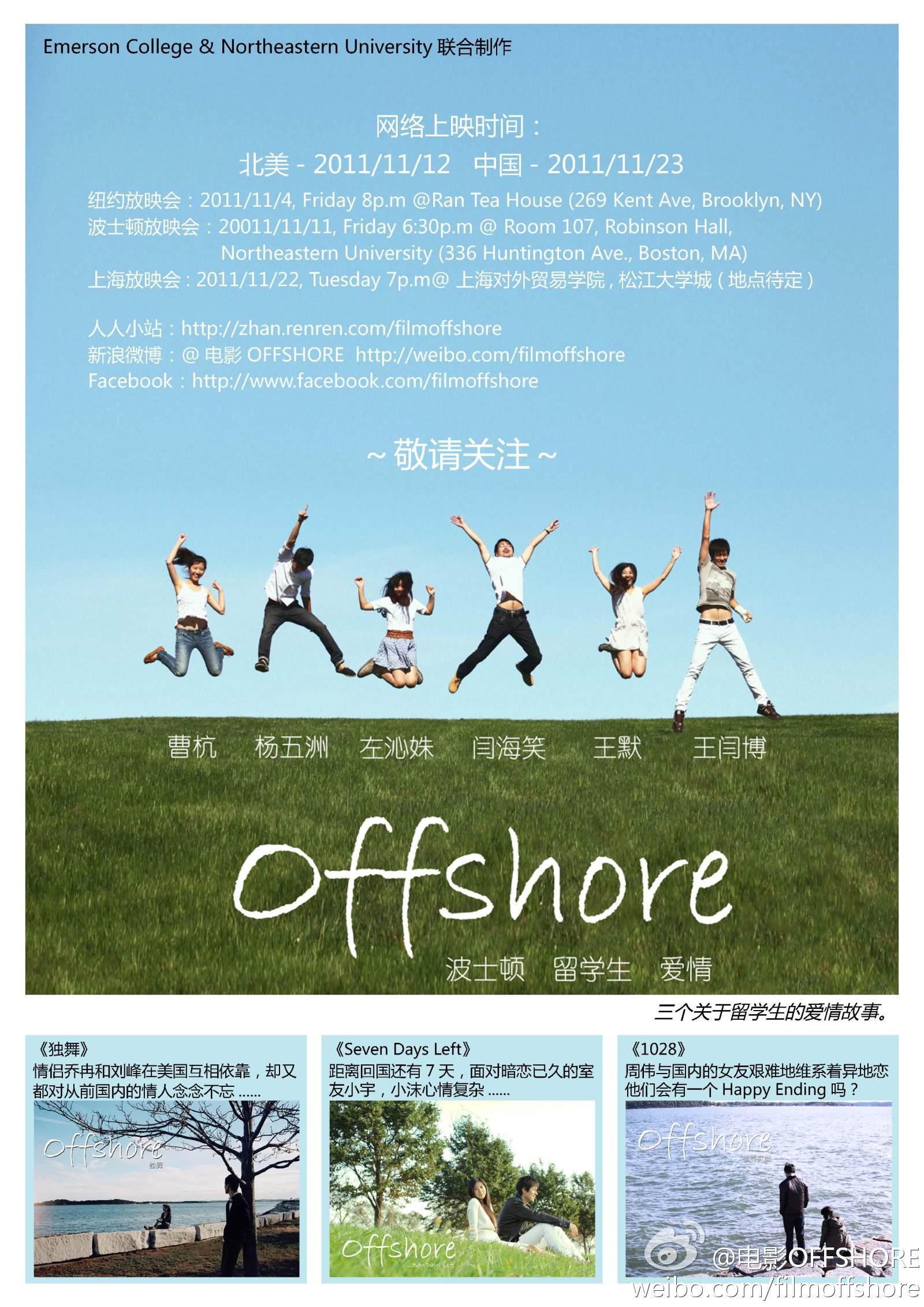 学生电影《Offshore》即将公映:留美学生爱情故事
