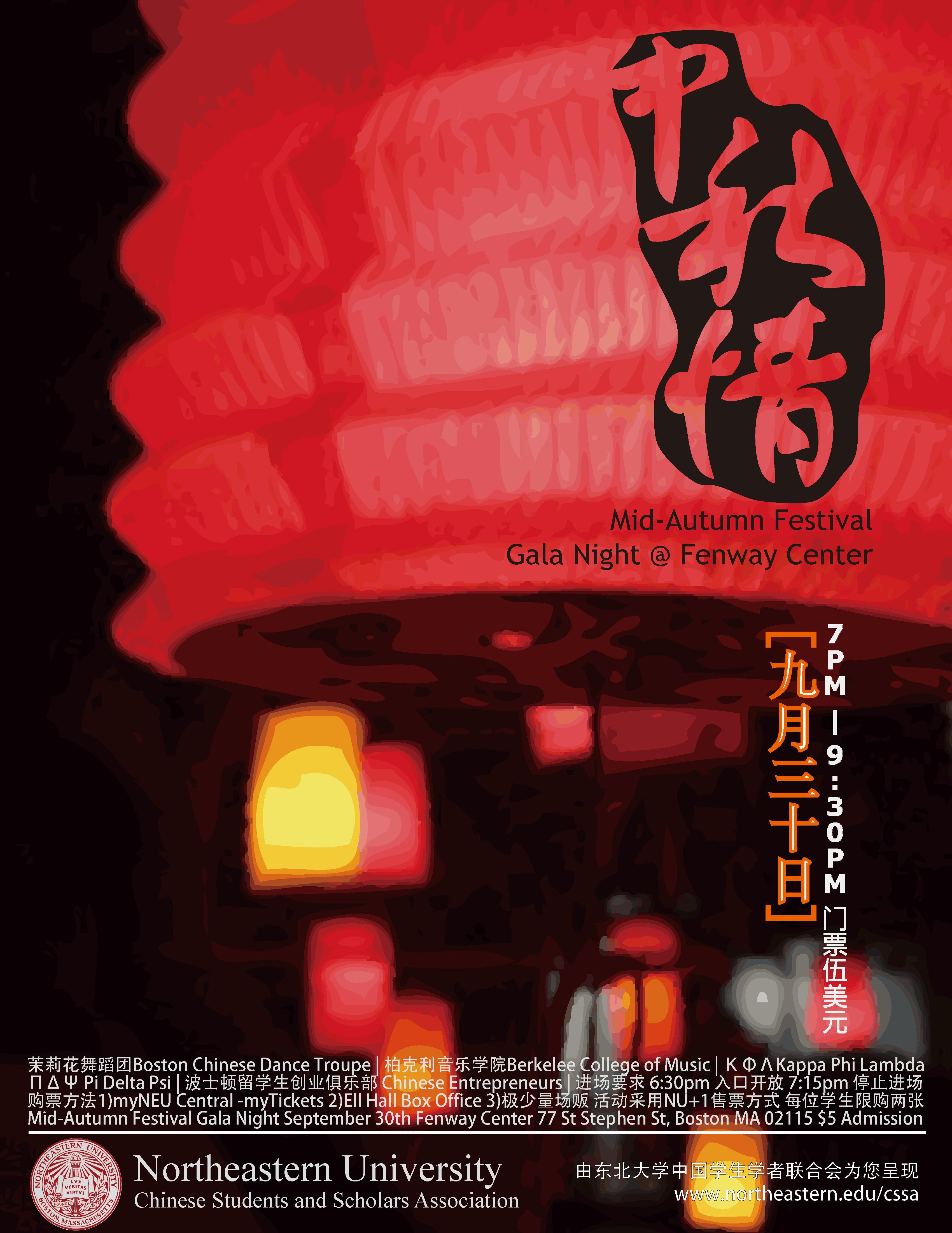 """Mid-Autumn Festival Gala Night """"中秋情""""中秋晚会"""