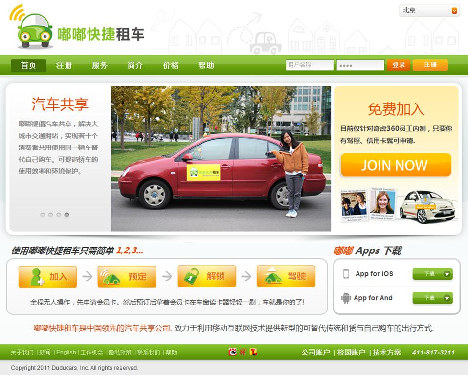 人物: @James云涛 打造中国版Zipcar - 嘟嘟快捷租车