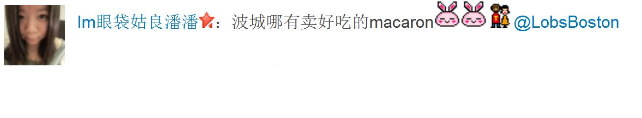 @Im眼袋姑良潘潘 提问: 波城哪有卖好吃的macaron?