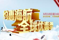 海航全球优惠季:波士顿直飞北京,往返低至$545